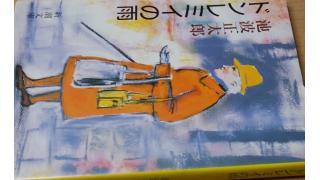 「紀行 シンガポール・バリ島の旅(池波正太郎著)」