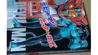 漫画「デビルマン対ゲッターロボ(永井豪&DP著)」
