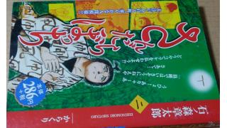 「さんだらぼっち②(石ノ森章太郎著)」