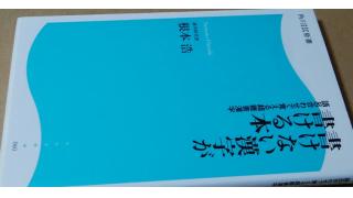 「書けない漢字が書ける本(根本浩著)」第二章 前半