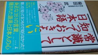 「常識として知っておきたい日本語(柴田武著)」①微苦笑を誘う日本語