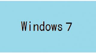 今ごろウィンドウズ7のバックアップをやってみる