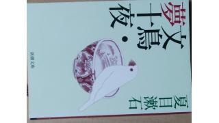 「永日小品(夏目漱石著)」