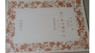 「思い出すことなど(夏目漱石著)」表題作