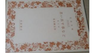 「思い出すことなど(夏目漱石著)」表題作以外