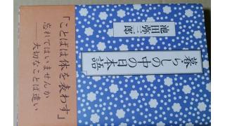 「暮らしの中の日本語(池田弥三郎著)」⑥ことばの点心