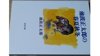 「池波正太郎の春夏秋冬(池波正太郎著)」①シネマ
