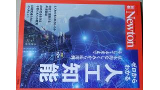 「ゼロからわかる人工知能 増補第2版」第一章 AIって何だろう?