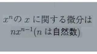 微分の公式の導出① f(x)=xのn乗