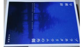 「プラネタリウムの外側(早瀬耕著)」③プラネタリウムの外側