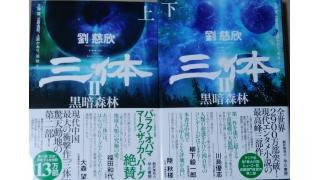 「三体Ⅱ 黒暗森林(劉慈欣著)」ちょっとネタバレ