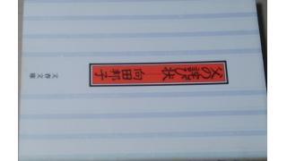 「父の詫び状(向田邦子著)」2