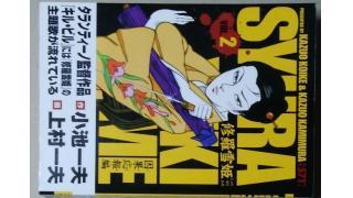 「修羅雪姫(上村一夫作画 小池一夫原作)」2