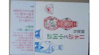 「日本語と中国語(劉徳有著)」第一章