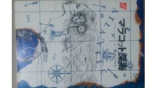 「マラコット深海(コナン・ドイル著)」