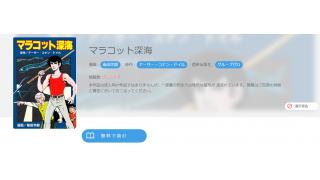 「マラコット深海(コナン・ドイル著 桑田次郎作画)」