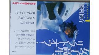 「ロケットガール(野尻抱介著)」1巻 女子高生、リフトオフ! 第九章