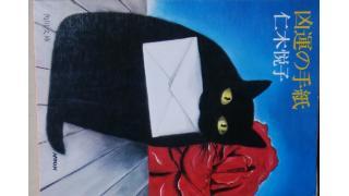 「凶運の手紙(仁木悦子著)」後半