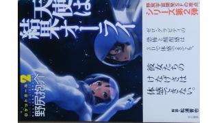 「ロケットガール(野尻抱介著)」2巻 天使は結果オーライ 第三章 ACT9~17
