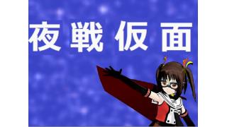 第13回MMD杯本選 夜戦仮面解説(配役編)