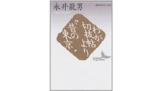 「わが切抜帖より」(永井龍男)について