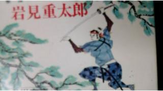 岩見重太郎(立川文庫)を今頃読む