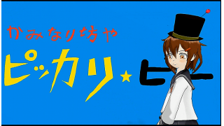 第14回MMD杯本選作品「ピッカリビー」 キャラクター解説