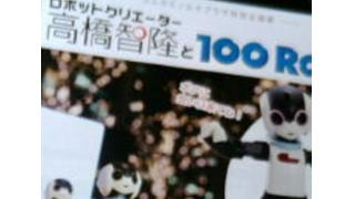 ロボットクリエーター高橋智隆と100Robi展