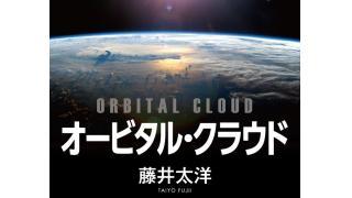「オービタル・クラウド」(藤井太洋著)感想