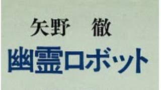 「幽霊ロボット(矢野徹著)」を40年ぶりに読む