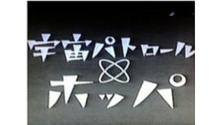 「宇宙パトロールホッパ」DVD-BOX発売決定