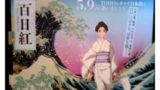 映画「百日紅(さるすべり)」紹介と感想(ネタバレあり)