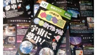 JR東日本小さな旅「宇宙に夢中!」
