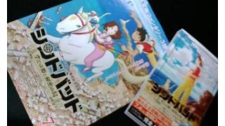 アニメ映画「シンドバッド 空とぶ姫と秘密の島」紹介と感想