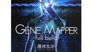 小説「Gene Mapper(藤井太洋著)」紹介と感想(興味を削がない程度にネタバレ)