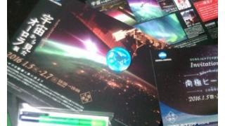 「宇宙から見たオーロラ展」~2月7日