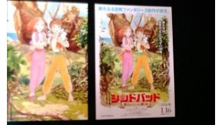 映画「シンドバッド・魔法のランプと動く島」(ちょっとネタバレ)