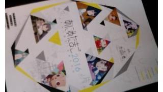 「あにめたまご2016」上映会 紹介と感想