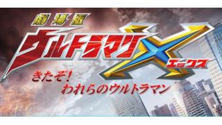 映画「劇場版ウルトラマンX」紹介と感想