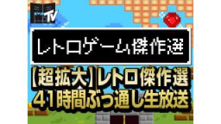 公式出演決定!【超拡大】レトロ傑作選 41時間ぶっ通し生放送【闘TV】