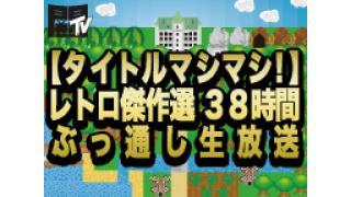 重大発表第3段!公式生放送【闘TV】出演決定!