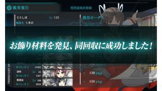 【艦これ】間宮さんのお飾り集め 1-4 2-5編