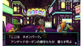新作ゲーム購入後レビュー【ドラゴンクエストモンスターズ ジョーカー3】3DS