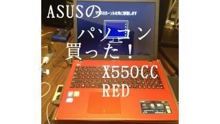 ASUSのノートパソコン x550cc redを買ったぞ!