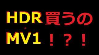 HDR-MV1!買うか!?!