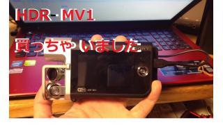 HDR-MV1 買っちゃいました!