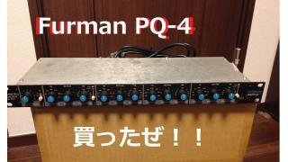 Furman PQ-4をまた買ったぞ