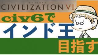 civ6でインド王目指す第7回放送へ向けて
