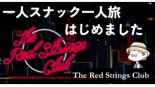 ひとりスナック一人旅はじめました【The Red Strings Club】