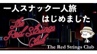 ひとりスナック一人旅、はじめました7【The Red Strings Club】